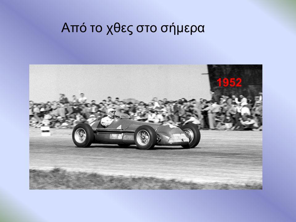 Από το χθες στο σήμερα 1952
