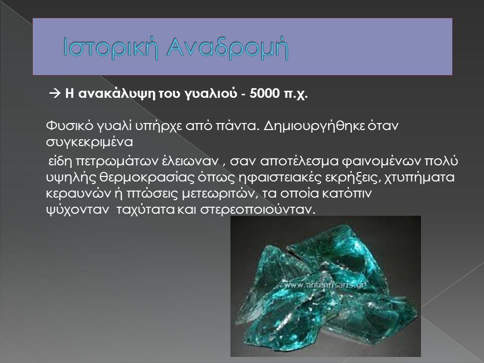  Η ανακάλυψη του γυαλιού - 5000 π.χ.Φυσικό γυαλί υπήρχε από πάντα.