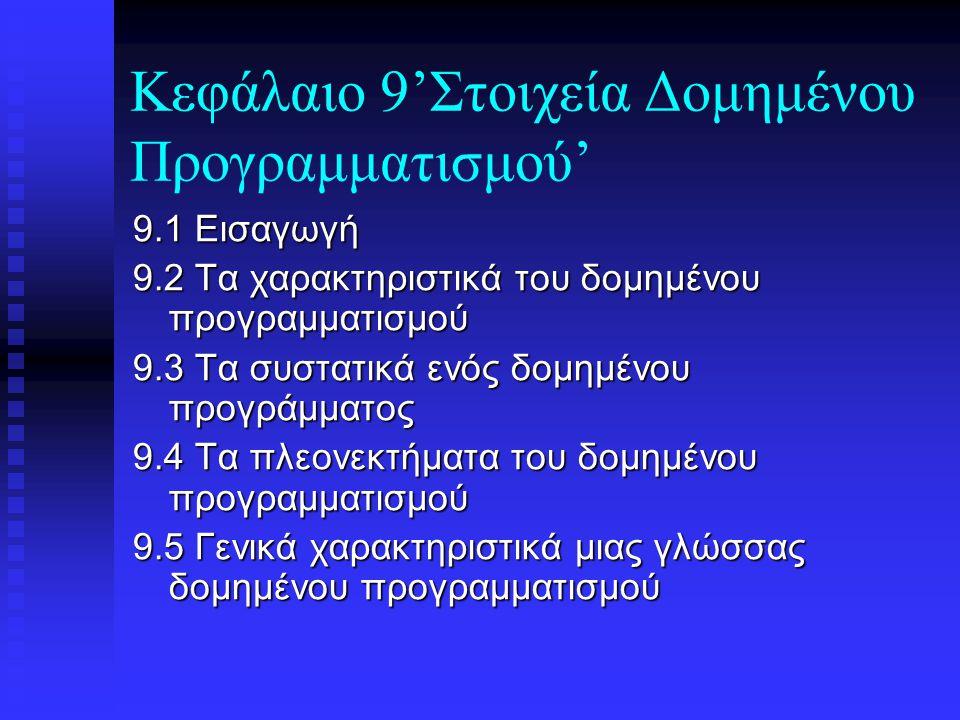 Κεφάλαιο 9'Στοιχεία Δομημένου Προγραμματισμού' 9.1 Εισαγωγή 9.2 Τα χαρακτηριστικά του δομημένου προγραμματισμού 9.3 Τα συστατικά ενός δομημένου προγράμματος 9.4 Τα πλεονεκτήματα του δομημένου προγραμματισμού 9.5 Γενικά χαρακτηριστικά μιας γλώσσας δομημένου προγραμματισμού