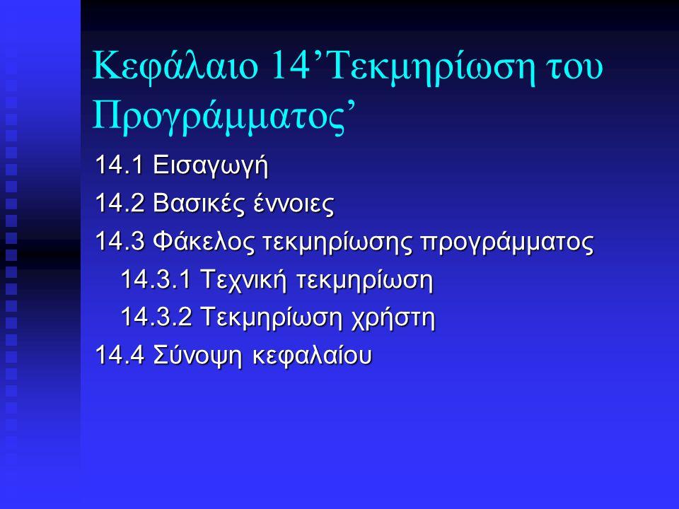 Κεφάλαιο 14'Τεκμηρίωση του Προγράμματος' 14.1 Εισαγωγή 14.2 Βασικές έννοιες 14.3 Φάκελος τεκμηρίωσης προγράμματος 14.3.1 Τεχνική τεκμηρίωση 14.3.2 Τεκμηρίωση χρήστη 14.4 Σύνοψη κεφαλαίου