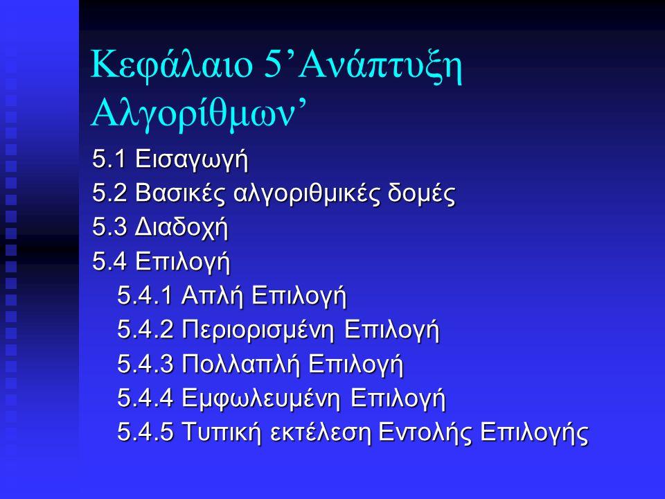 5.5 Επαναληπτικές δομές 5.5.1 Πρώτη μορφή επαναληπτικής δομής (όσο-κάνε) 5.5.2 Δεύτερη μορφή εντολής επανάληψης (επανέλαβε-μέχρι) (επανέλαβε-μέχρι) 5.5.3 Τρίτη μορφή επαναληπτικής δομής (για-μέχρι-κάνε) (για-μέχρι-κάνε) 5.5.4 Εμφωλευμένη Επανάληψη
