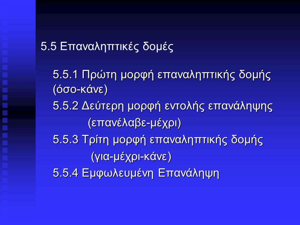 Κεφάλαιο13'Αξιολόγηση, Βελτιστοποίηση, Επέκταση του Προγράμματος' 13.1 Εισαγωγή 13.2 Ποιότητα λογισμικού 13.3 Κριτήρια αξιολόγησης προγράμματος 13.4 Σύγκριση,βελτιστοποίηση και επέκταση προγράμματος 13.4.1 Σύγκριση προγραμμάτων 13.4.2 Βελτιστοποίηση προγράμματος 13.4.3 Επέκταση προγράμματος 13.5 Σύνοψη κεφαλαίου