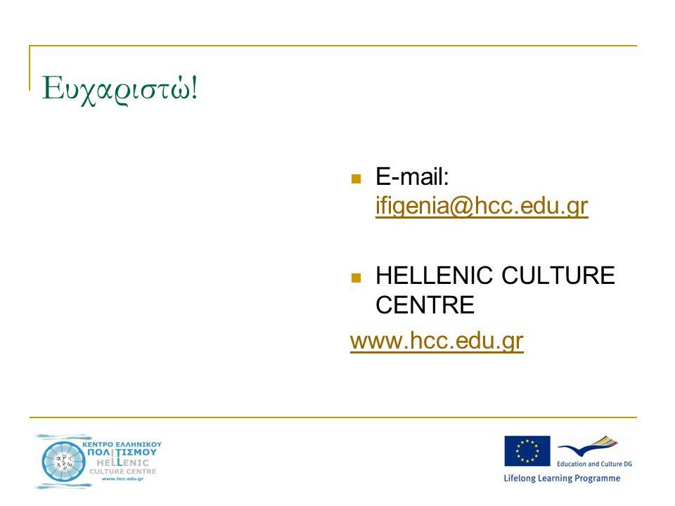 Ευχαριστώ! E-mail: ifigenia@hcc.edu.gr ifigenia@hcc.edu.gr HELLENIC CULTURE CENTRE www.hcc.edu.gr