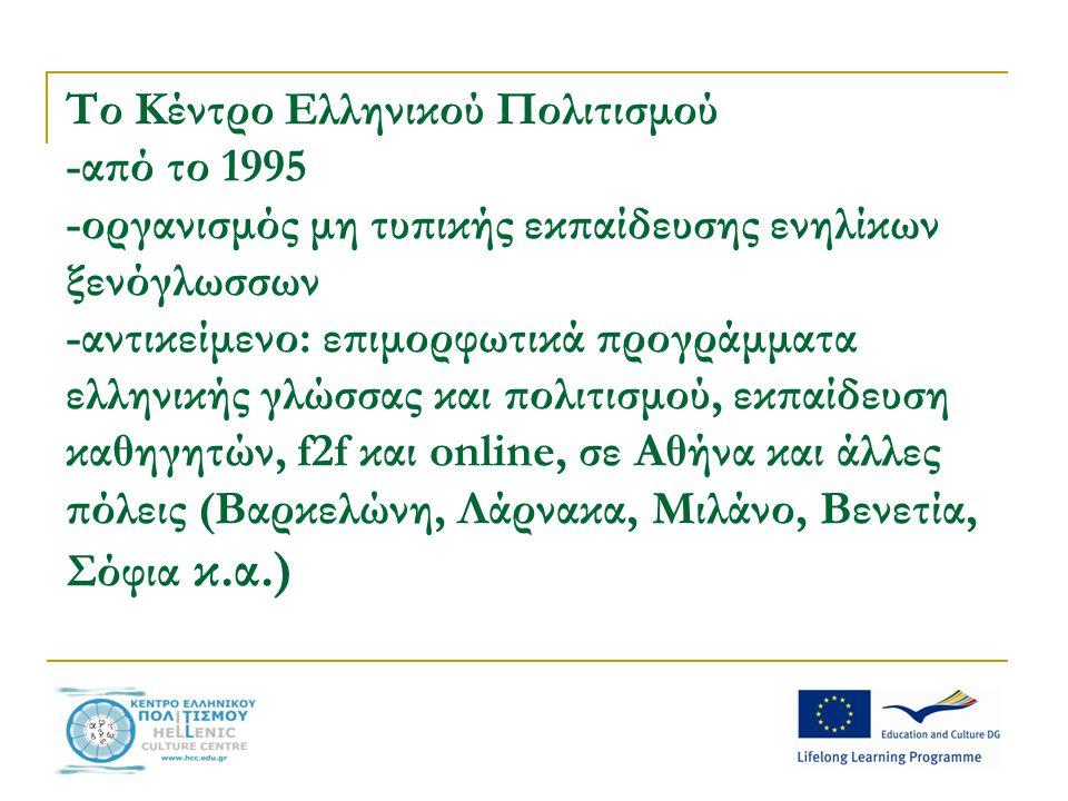 Το Κέντρο Ελληνικού Πολιτισμού -από το 1995 -οργανισμός μη τυπικής εκπαίδευσης ενηλίκων ξενόγλωσσων -αντικείμενο: επιμορφωτικά προγράμματα ελληνικής γλώσσας και πολιτισμού, εκπαίδευση καθηγητών, f2f και online, σε Αθήνα και άλλες πόλεις (Βαρκελώνη, Λάρνακα, Μιλάνο, Βενετία, Σόφια κ.α.)