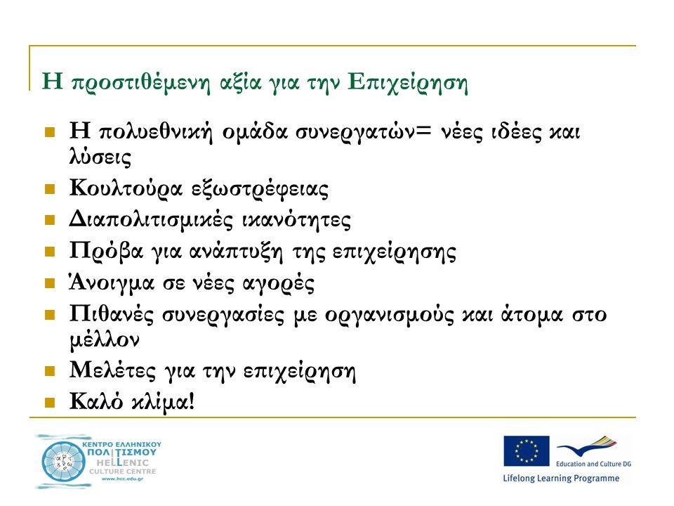 Εργασίες στο ΚΕΠ Marketing Έρευνες Μελέτες σχετικά με την επιχείρηση Ευρωπαϊκά προγράμματα E-learning Γραφιστικά Πολιτιστικές παρουσιάσεις Συνοδεία σπουδαστών και εταίρων Πρακτικές εργασίες