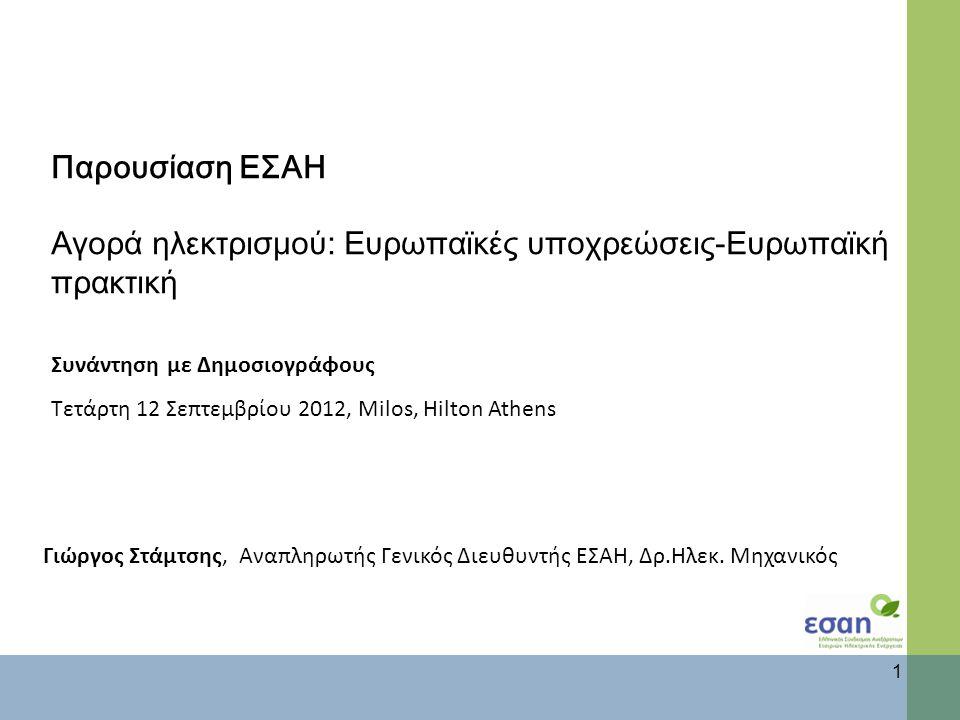 Παρουσίαση ΕΣΑΗ Αγορά ηλεκτρισμού: Ευρωπαϊκές υποχρεώσεις-Ευρωπαϊκή πρακτική Συνάντηση με Δημοσιογράφους Τετάρτη 12 Σεπτεμβρίου 2012, Milos, Hilton Athens 1 Γιώργος Στάμτσης, Αναπληρωτής Γενικός Διευθυντής ΕΣΑΗ, Δρ.Ηλεκ.