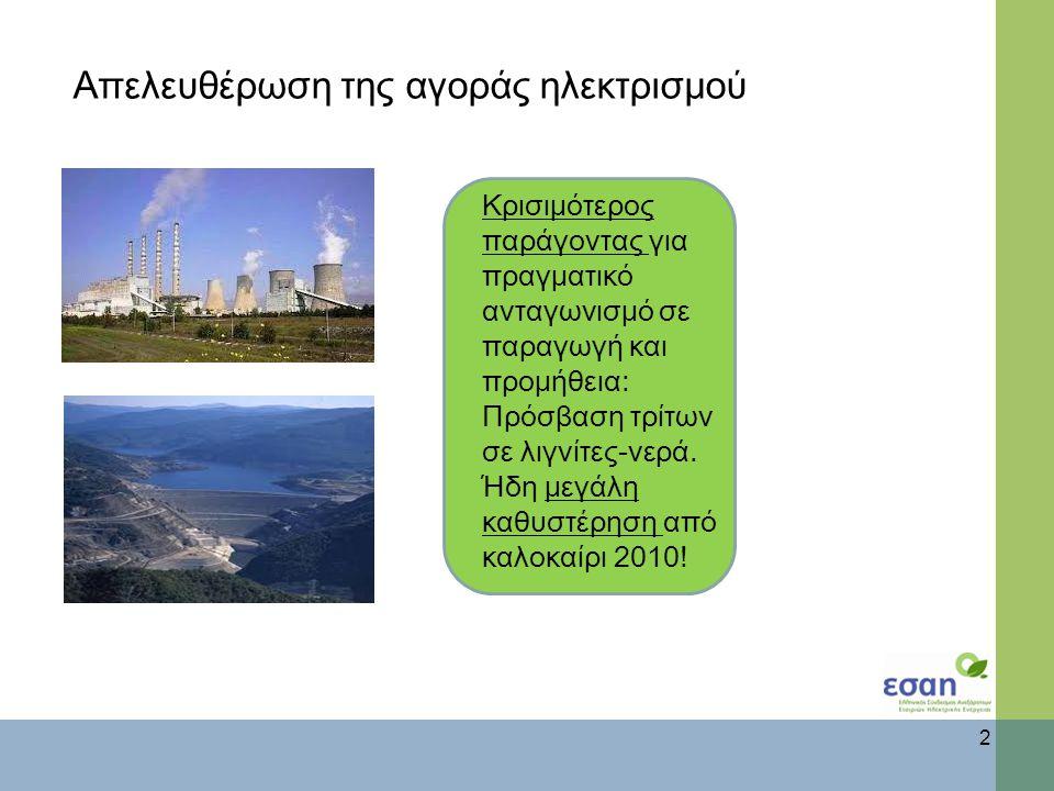Απελευθέρωση της αγοράς ηλεκτρισμού 2 Κρισιμότερος παράγοντας για πραγματικό ανταγωνισμό σε παραγωγή και προμήθεια: Πρόσβαση τρίτων σε λιγνίτες-νερά.