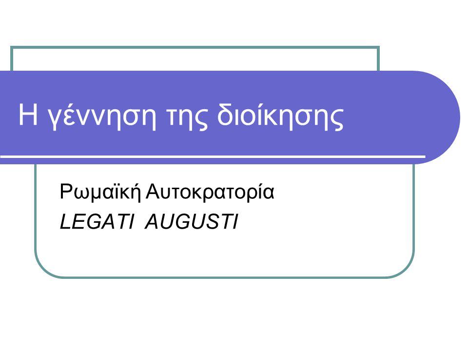 Ιστορική οριοθέτηση Νέα μορφη του πολιτεύματος: Αυτοκρατορία Κυριότερες χρονικές περίοδοι 27 π.Χ.-98μ.Χ.: Θεμελίωση - Αύγουστος - Βεσπασιανός ( αρχή της κληρονομικής διαδοχής) 98μ.Χ.-211μ.Χ.: Εξέλιξη -Τραϊανός -Ανδριανός -Μάρκος Αυρήλιος 211-284:Πτώση Περίοδος κρίσης, μετατροπή-προσαρμογή του πολιτεύματος