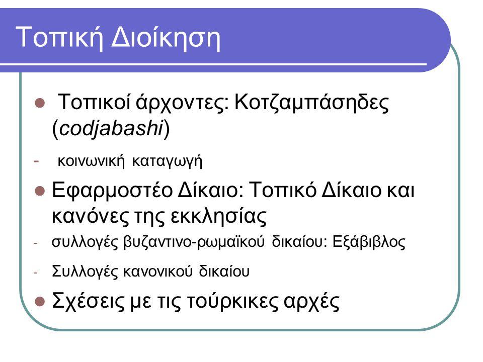 Τοπική Διοίκηση Τοπικοί άρχοντες: Κοτζαμπάσηδες (codjabashi) - κοινωνική καταγωγή Εφαρμοστέο Δίκαιο: Τοπικό Δίκαιο και κανόνες της εκκλησίας - συλλογές βυζαντινο-ρωμαϊκού δικαίου: Εξάβιβλος - Συλλογές κανονικού δικαίου Σχέσεις με τις τούρκικες αρχές