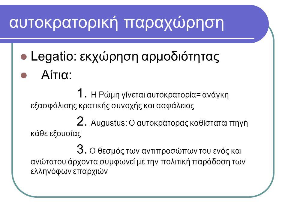 αυτοκρατορική παραχώρηση Legatio: εκχώρηση αρμοδιότητας Aίτια: 1.