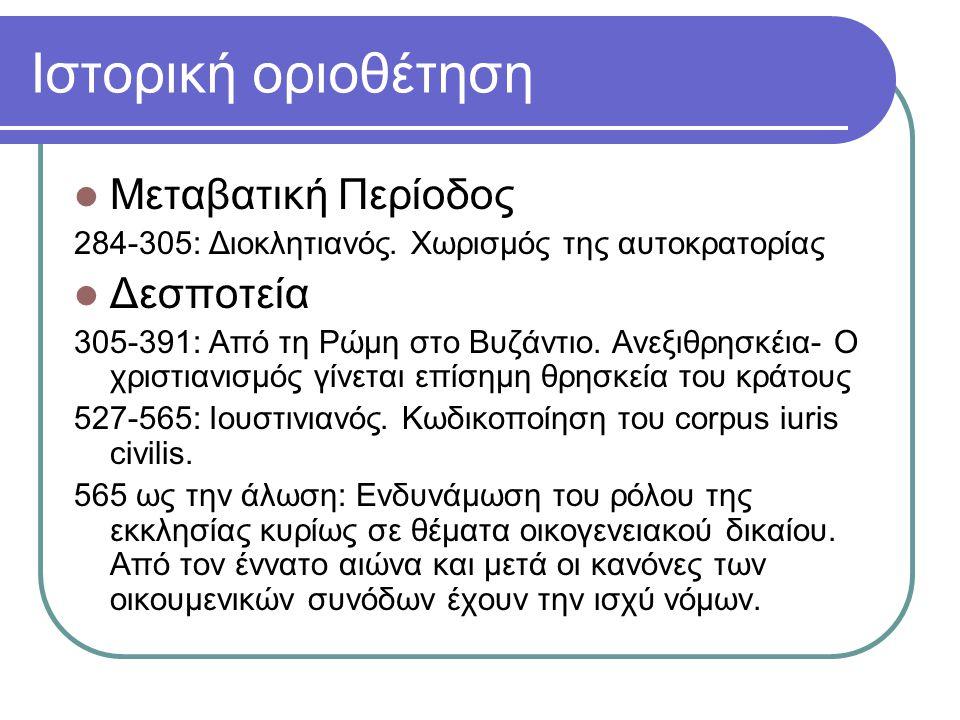 Ιστορική οριοθέτηση Μεταβατική Περίοδος 284-305: Διοκλητιανός.