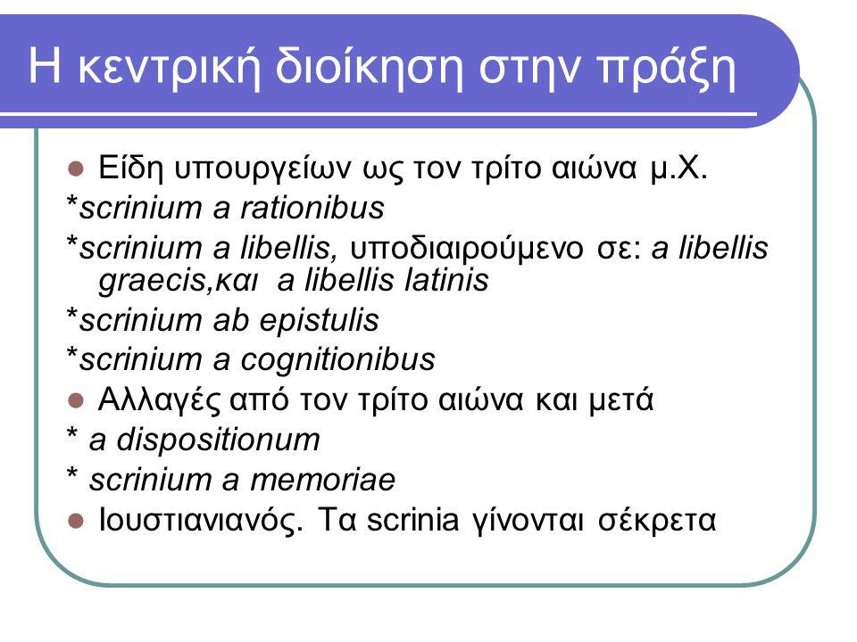 Η κεντρική διοίκηση στην πράξη Είδη υπουργείων ως τον τρίτο αιώνα μ.Χ.