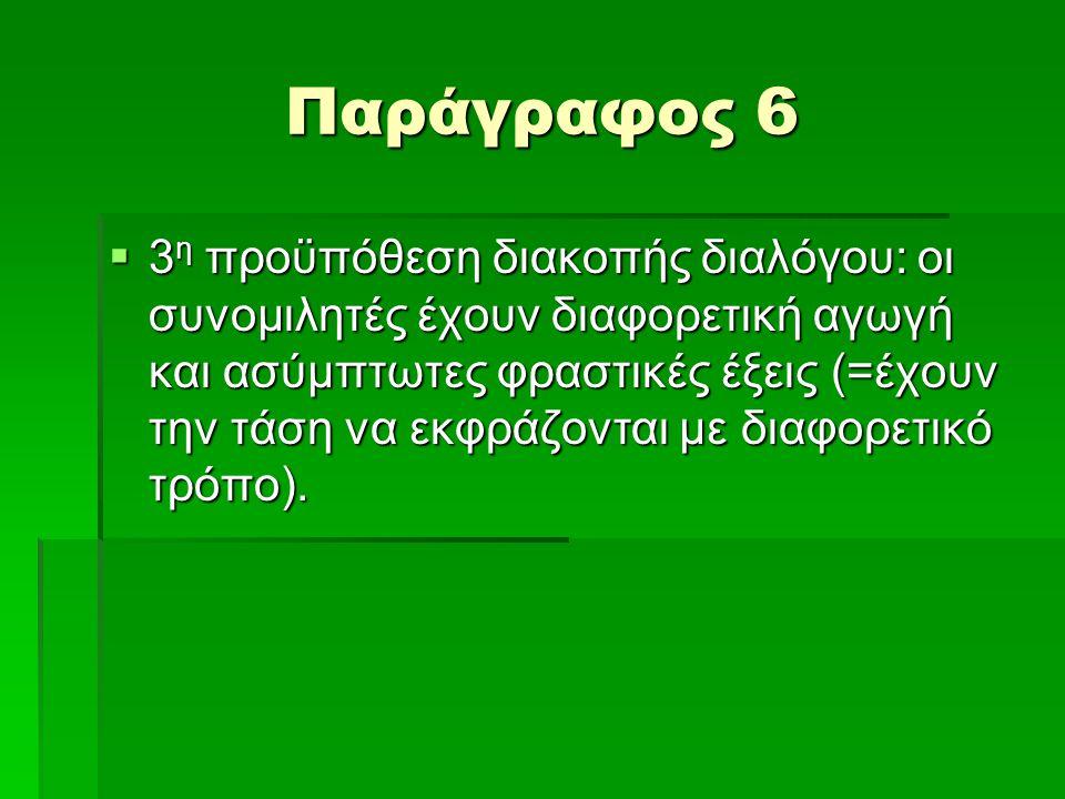 Παράγραφος 7  4 η προϋπόθεση διακοπής διαλόγου: οι συνομιλητές διακατέχονται από φανατισμό (→μισαλλοδοξία, μικρόνοια κ.τ.ό.)