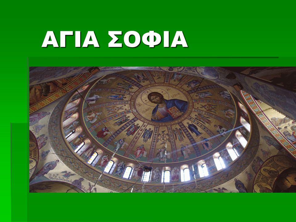  Ο ναός της του Θεού Σοφίας της Θεσσαλονίκης χτίστηκε τον 8ο αιώνα στη θέση μιας μεγάλης παλαιοχριστιανικής βασιλικής, που καταστράφηκε, πιθανόν από σεισμό, στις αρχές του 7ου αιώνα.