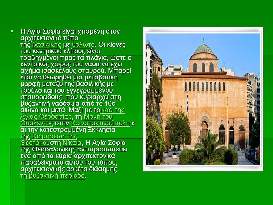 Η Αγία Σοφία είναι χτισμένη στον αρχιτεκτονικό τύπο της βασιλικής με θολωτό.