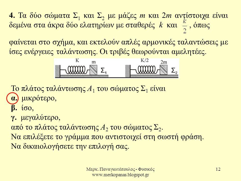 Μερκ. Παναγιωτόπουλος - Φυσικός www.merkopanas.blogspot.gr 12 4. Τα δύο σώματα Σ 1 και Σ 2 με μάζες m και 2m αντίστοιχα είναι δεμένα στα άκρα δύο ελατ