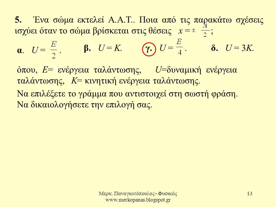 Μερκ.Παναγιωτόπουλος - Φυσικός www.merkopanas.blogspot.gr 13 5.