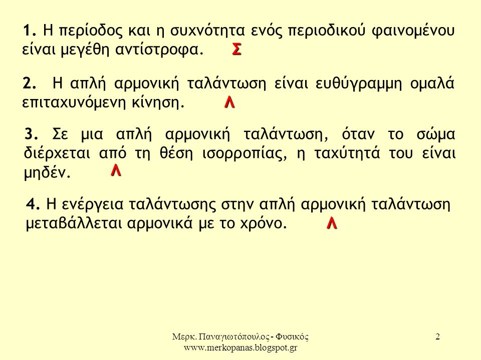 Μερκ. Παναγιωτόπουλος - Φυσικός www.merkopanas.blogspot.gr 2 1. Η περίοδος και η συχνότητα ενός περιοδικού φαινομένου είναι μεγέθη αντίστροφα. 2. Η απ