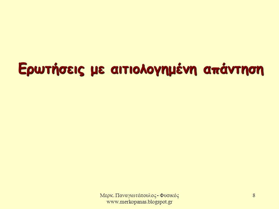 Μερκ. Παναγιωτόπουλος - Φυσικός www.merkopanas.blogspot.gr 8 Ερωτήσεις με αιτιολογημένη απάντηση