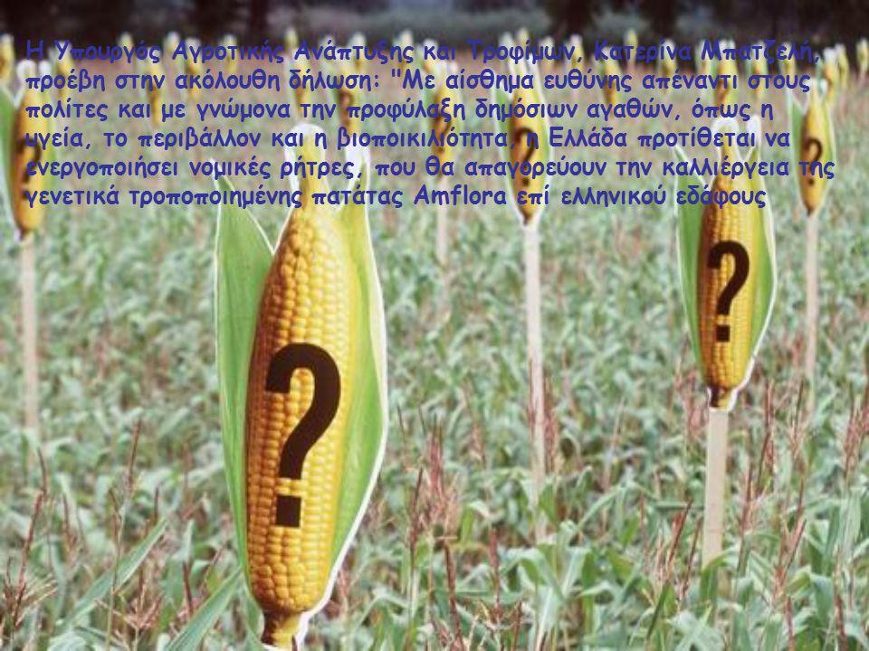 Η Υπουργός Αγροτικής Ανάπτυξης και Τροφίμων, Κατερίνα Μπατζελή, προέβη στην ακόλουθη δήλωση: