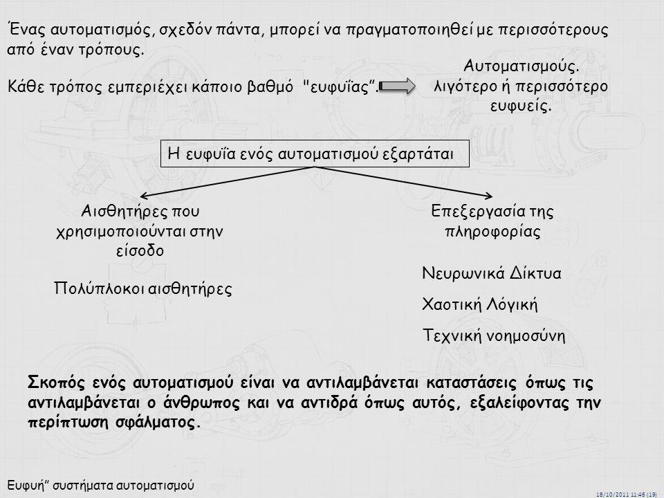 """18/10/2011 11:46 (19) Ευφυή"""" συστήματα αυτοματισμού Ένας αυτοματισμός, σχεδόν πάντα, μπορεί να πραγματοποιηθεί με περισσότερους από έναν τρόπους. Κάθε"""