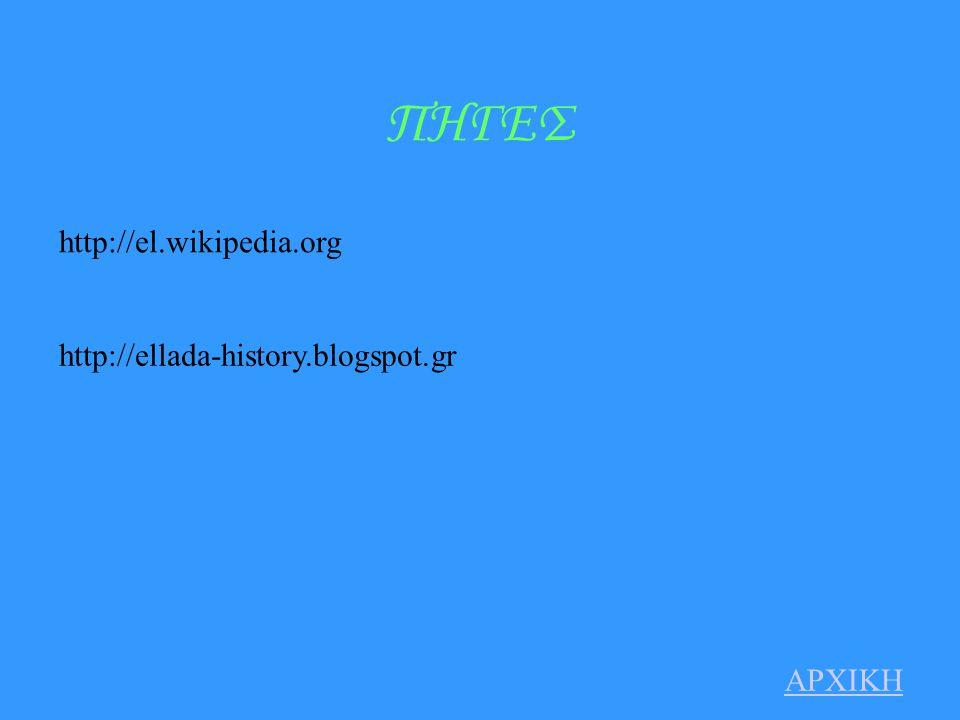 ΠΗΓΕΣ ΑΡΧΙΚΗ http://el.wikipedia.org http://ellada-history.blogspot.gr