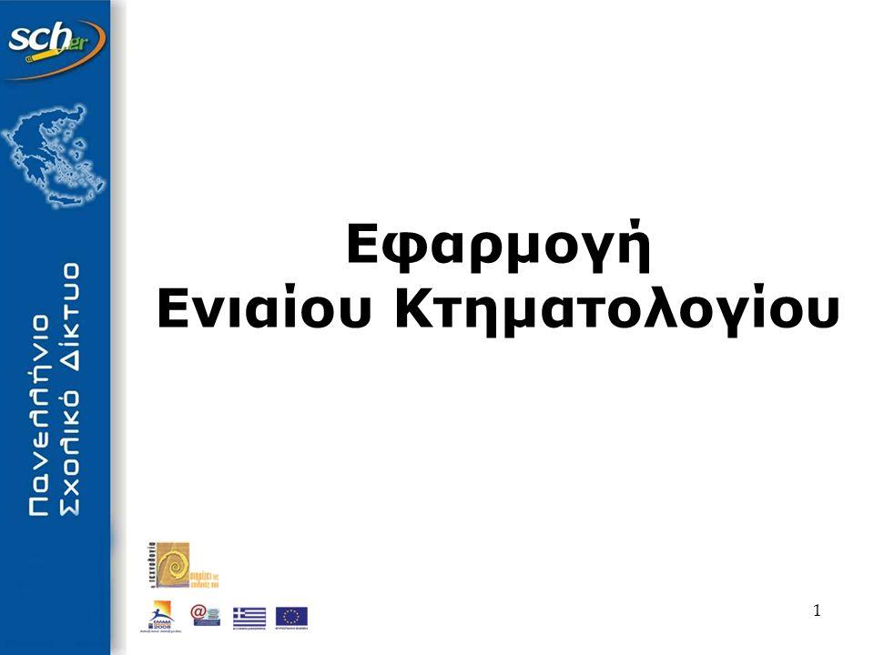 1 Εφαρμογή Ενιαίου Κτηματολογίου