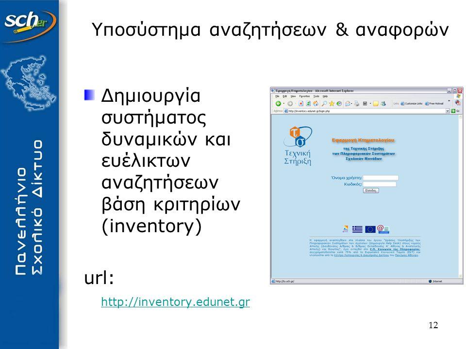 12 Υποσύστημα αναζητήσεων & αναφορών Δημιουργία συστήματος δυναμικών και ευέλικτων αναζητήσεων βάση κριτηρίων (inventory) url: http://inventory.edunet.gr http://inventory.edunet.gr