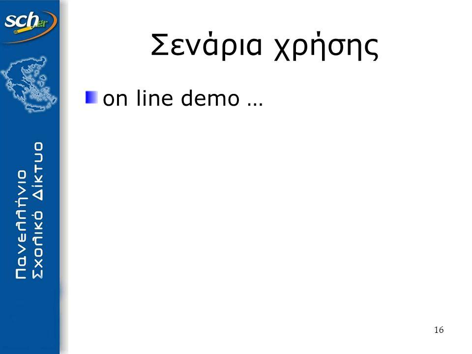 16 Σενάρια χρήσης on line demo …