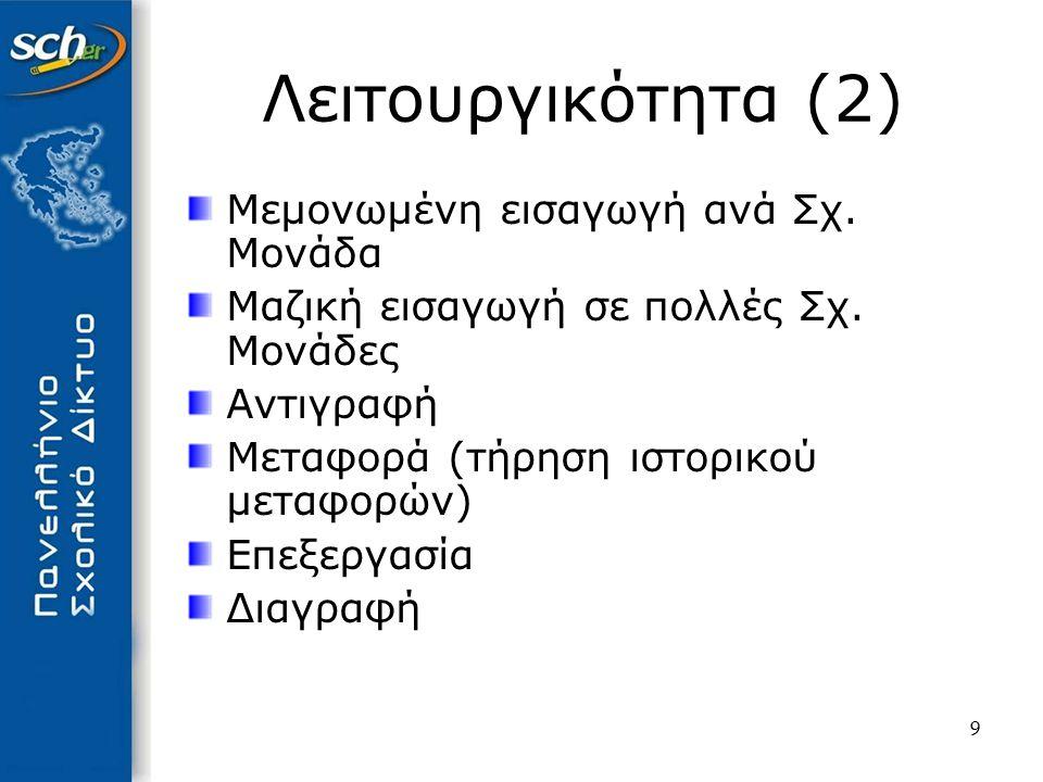 9 Λειτουργικότητα (2) Μεμονωμένη εισαγωγή ανά Σχ. Μονάδα Μαζική εισαγωγή σε πολλές Σχ.