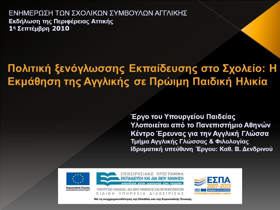 Έργο του Υπουργείου Παιδείας Υλοποιείται από το Πανεπιστήμιο Αθηνών Κέντρο Έρευνας για την Αγγλική Γλώσσα Τμήμα Αγγλικής Γλώσσας & Φιλολογίας Ιδρυματική υπεύθυνη Έργου: Καθ.