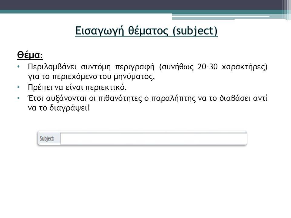 Θέμα : Περιλαμβάνει συντόμη περιγραφή (συνήθως 20-30 χαρακτήρες) για το περιεχόμενο του μηνύματος.