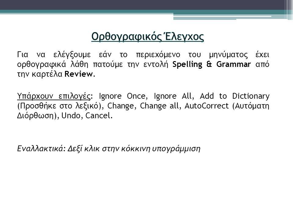Για να ελέγξουμε εάν το περιεχόμενο του μηνύματος έχει ορθογραφικά λάθη πατούμε την εντολή Spelling & Grammar από την καρτέλα Review. Υπάρχουν επιλογέ