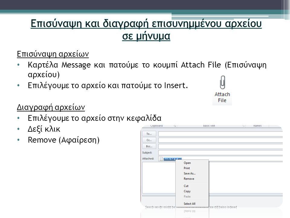 Επισύναψη αρχείων Καρτέλα Message και πατούμε το κουμπί Attach File (Επισύναψη αρχείου) Επιλέγουμε το αρχείο και πατούμε το Insert. Διαγραφή αρχείων Ε