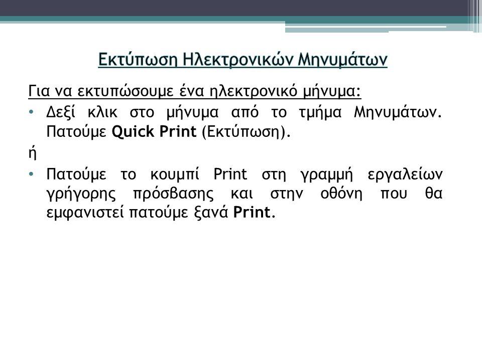 Για να εκτυπώσουμε ένα ηλεκτρονικό μήνυμα: Δεξί κλικ στο μήνυμα από το τμήμα Μηνυμάτων. Πατούμε Quick Print (Εκτύπωση). ή Πατούμε το κουμπί Print στη