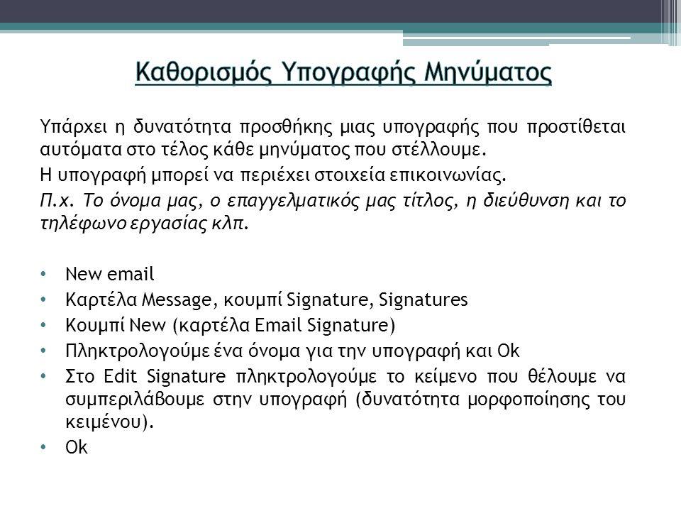 Υπάρχει η δυνατότητα προσθήκης μιας υπογραφής που προστίθεται αυτόματα στο τέλος κάθε μηνύματος που στέλλουμε. Η υπογραφή μπορεί να περιέχει στοιχεία