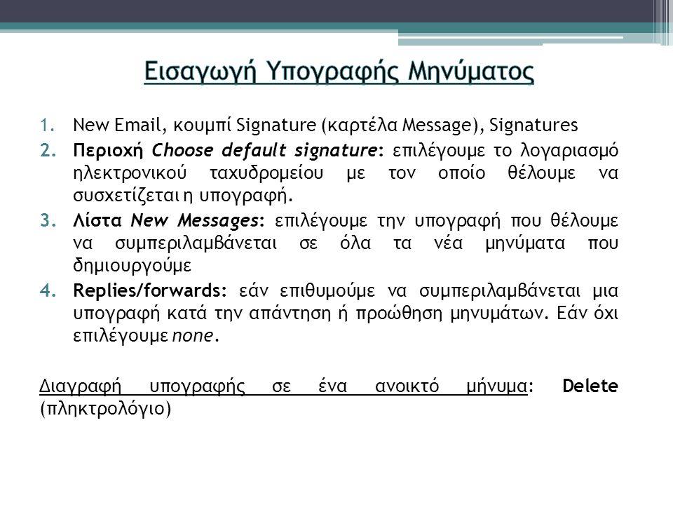 1.New Email, κουμπί Signature (καρτέλα Message), Signatures 2.Περιοχή Choose default signature: επιλέγουμε το λογαριασμό ηλεκτρονικού ταχυδρομείου με τον οποίο θέλουμε να συσχετίζεται η υπογραφή.