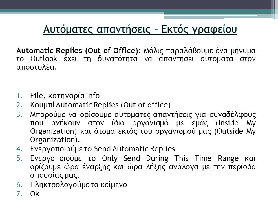 Automatic Replies (Out of Office): Μόλις παραλάβουμε ένα μήνυμα το Outlook έχει τη δυνατότητα να απαντήσει αυτόματα στον αποστολέα. 1.File, κατηγορία