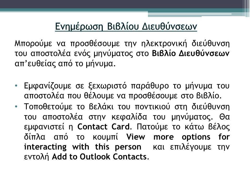 Μπορούμε να προσθέσουμε την ηλεκτρονική διεύθυνση του αποστολέα ενός μηνύματος στο Βιβλίο Διευθύνσεων απ'ευθείας από το μήνυμα. Εμφανίζουμε σε ξεχωρισ