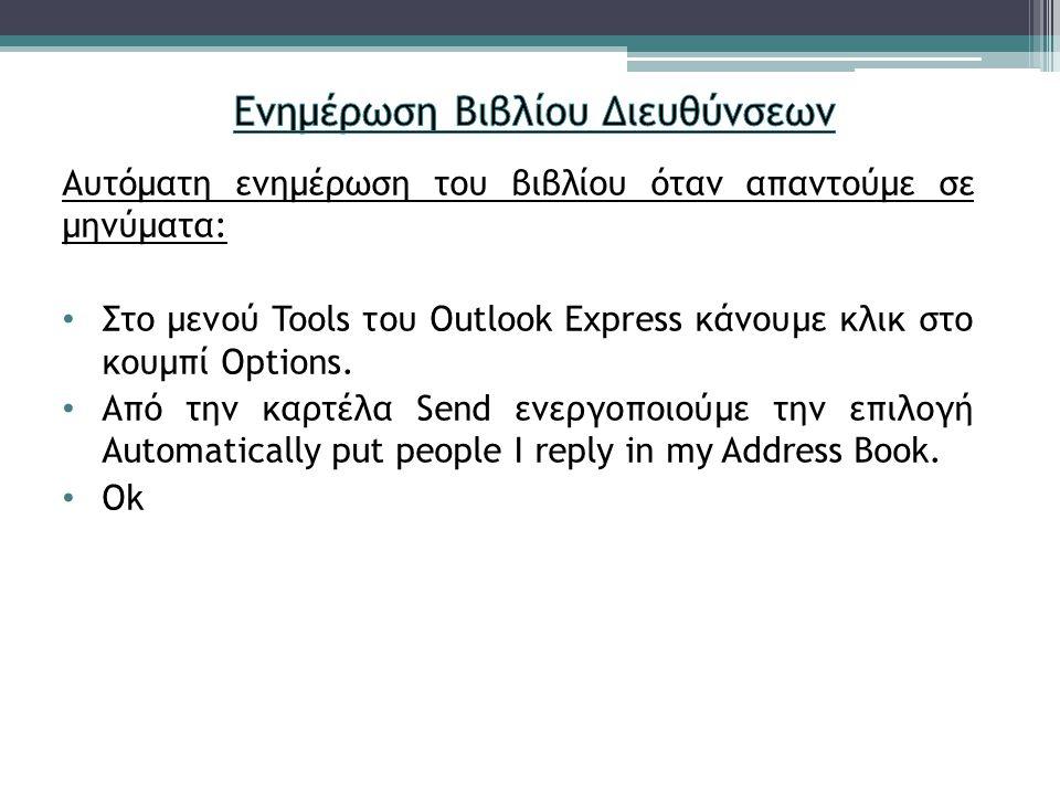 Αυτόματη ενημέρωση του βιβλίου όταν απαντούμε σε μηνύματα: Στο μενού Tools του Outlook Express κάνουμε κλικ στο κουμπί Options. Από την καρτέλα Send ε