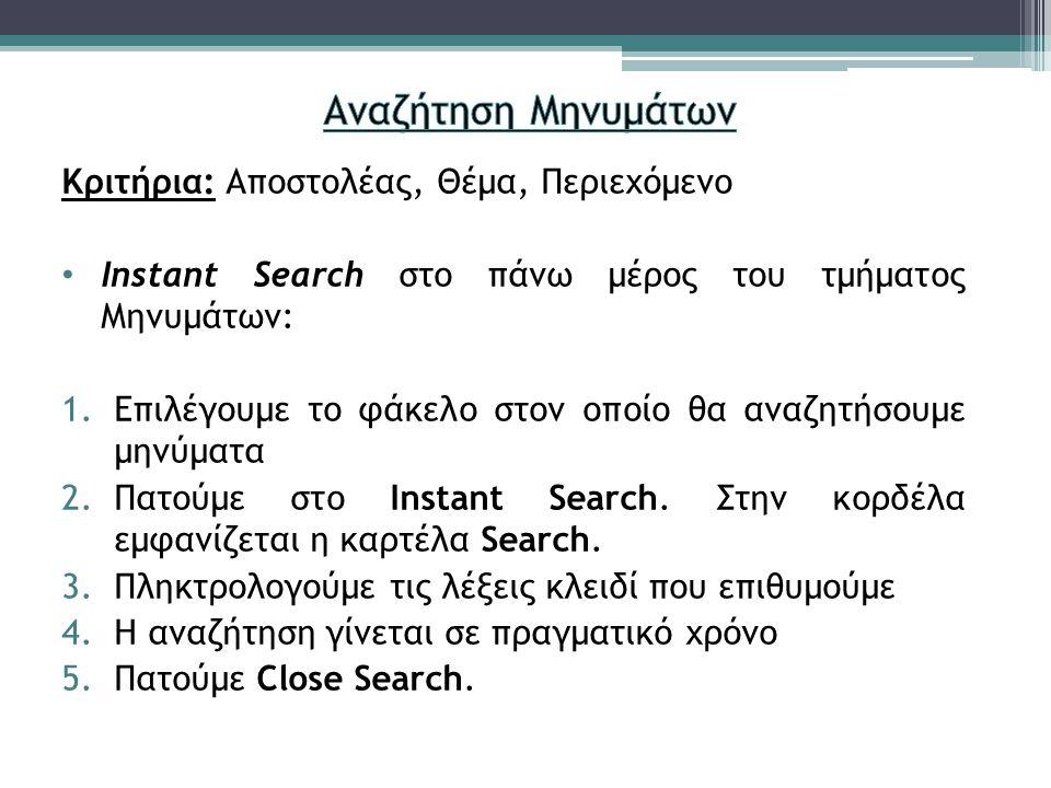 Κριτήρια: Αποστολέας, Θέμα, Περιεχόμενο Instant Search στο πάνω μέρος του τμήματος Μηνυμάτων: 1.Επιλέγουμε το φάκελο στον οποίο θα αναζητήσουμε μηνύματα 2.Πατούμε στο Instant Search.