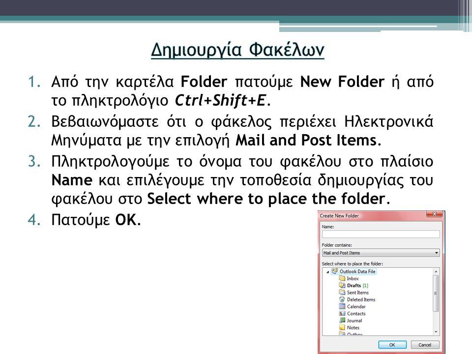 1.Από την καρτέλα Folder πατούμε New Folder ή από το πληκτρολόγιο Ctrl+Shift+E. 2.Βεβαιωνόμαστε ότι ο φάκελος περιέχει Ηλεκτρονικά Μηνύματα με την επι