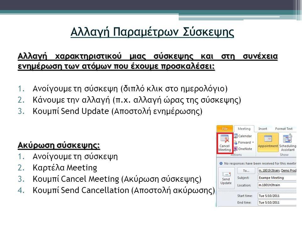 Αλλαγή χαρακτηριστικού μιας σύσκεψης και στη συνέχεια ενημέρωση των ατόμων που έχουμε προσκαλέσει: 1.Ανοίγουμε τη σύσκεψη (διπλό κλικ στο ημερολόγιο)