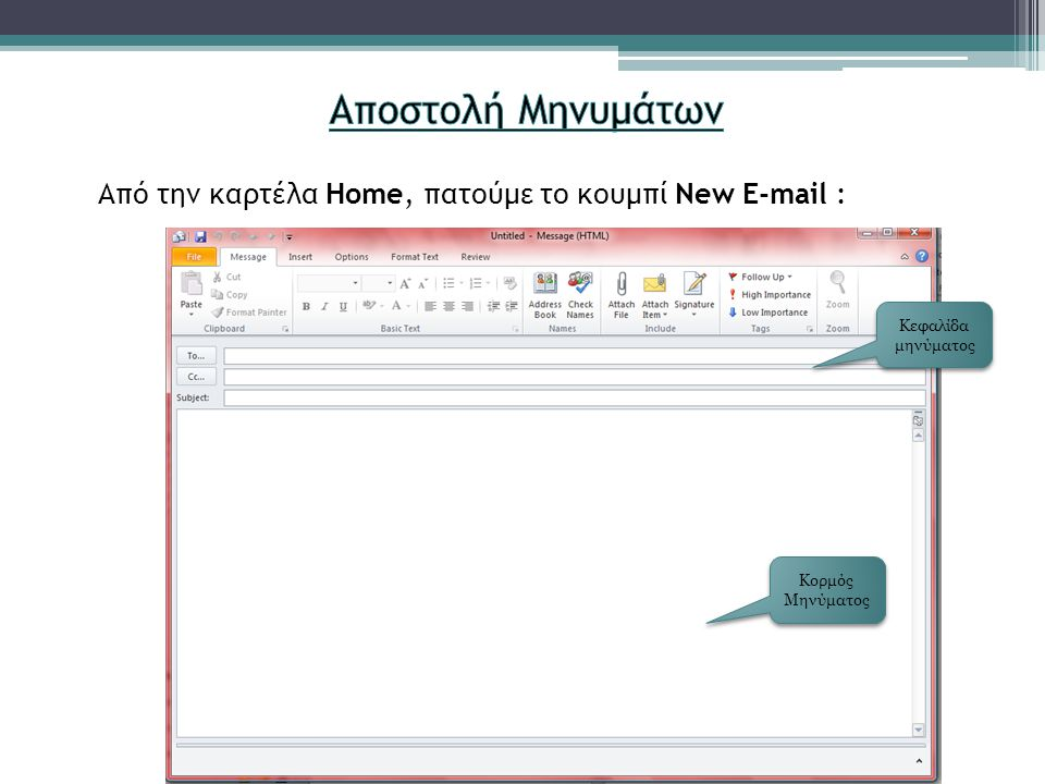 Automatic Replies (Out of Office): Μόλις παραλάβουμε ένα μήνυμα το Outlook έχει τη δυνατότητα να απαντήσει αυτόματα στον αποστολέα.