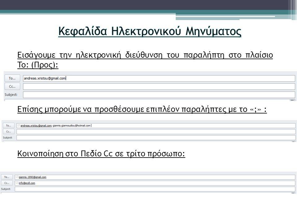 Εισάγουμε την ηλεκτρονική διεύθυνση του παραλήπτη στο πλαίσιο To: (Προς): Επίσης μπορούμε να προσθέσουμε επιπλέον παραλήπτες με το «;» : Κοινοποίηση στο Πεδίο Cc σε τρίτο πρόσωπο:
