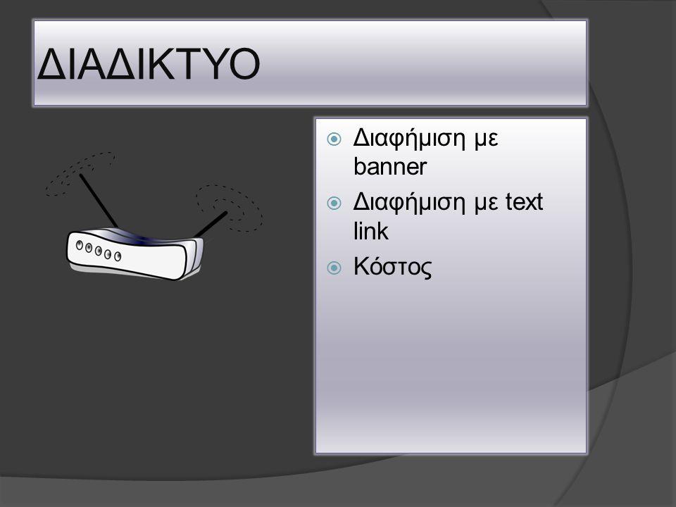 ΔΙΑΔΙΚΤΥΟ  Διαφήμιση με banner  Διαφήμιση με text link  Κόστος