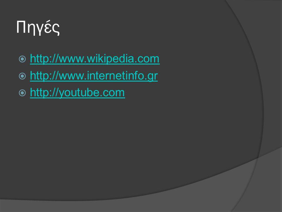 Πηγές  http://www.wikipedia.com http://www.wikipedia.com  http://www.internetinfo.gr http://www.internetinfo.gr  http://youtube.com http://youtube.