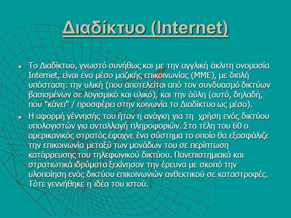 Διαδίκτυο (Internet)  Το Διαδίκτυο, γνωστό συνήθως και με την αγγλική άκλιτη ονομασία Internet, είναι ένα μέσο μαζικής επικοινωνίας (ΜΜΕ), με διπλή υ