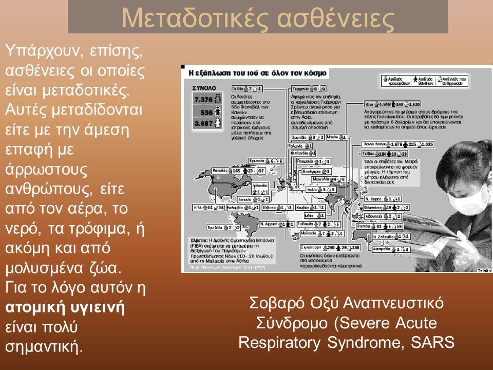 Μεταδοτικές ασθένειες Υπάρχουν, επίσης, ασθένειες οι οποίες είναι μεταδοτικές.