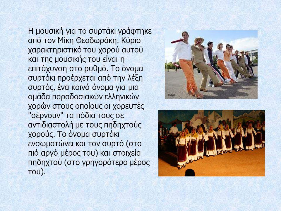 Η μουσική για το συρτάκι γράφτηκε από τον Μίκη Θεοδωράκη.